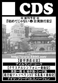 cds_c74_s.jpg