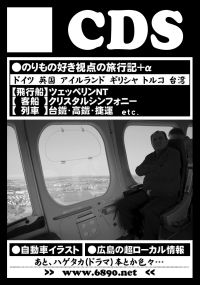 cds_c76_2.jpg